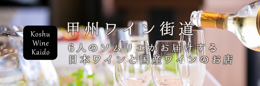 テンヨ 武田 山梨 食品 酒 ワイン 牛乳 アイス プリン たまご ジャム ビミサン 鳥もつ煮 卸売り