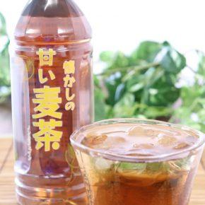 甲州ワイン街道 武田食品 甘い麦茶
